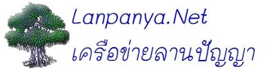 Lanpanya Forum